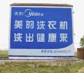 手绘墙体广告