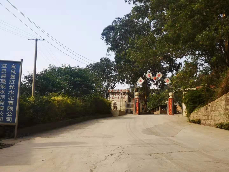 蓬莱水泥厂