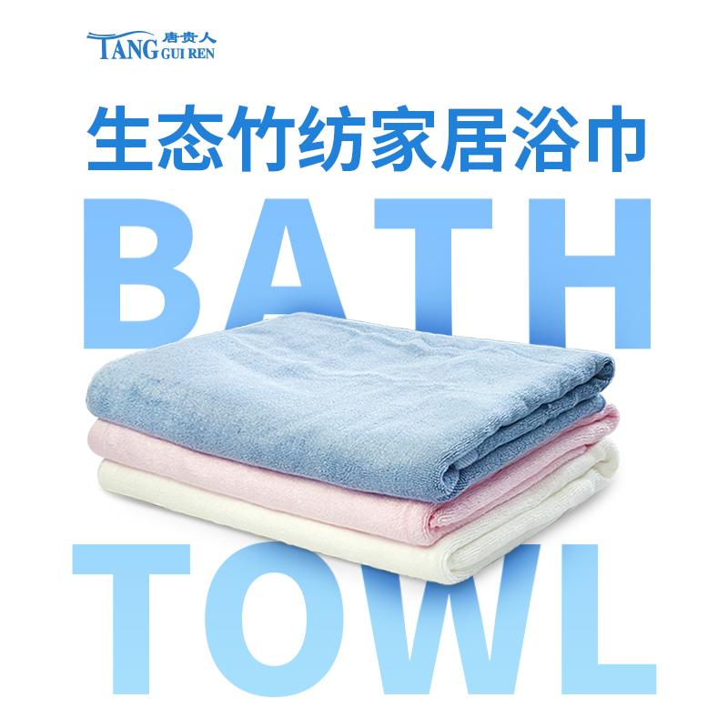 竹纤维浴�? width=