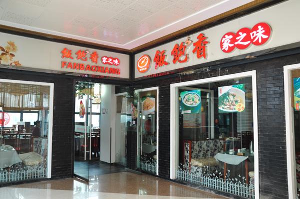 重庆快餐店