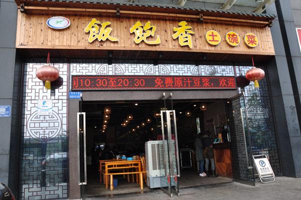 重庆快餐店加盟