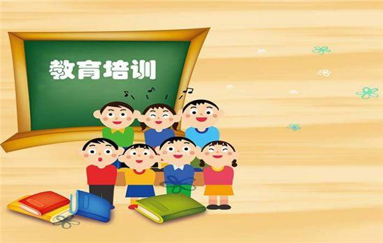重庆教育培训