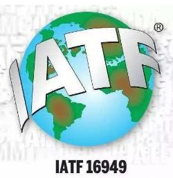 ITAF16949认证咨询