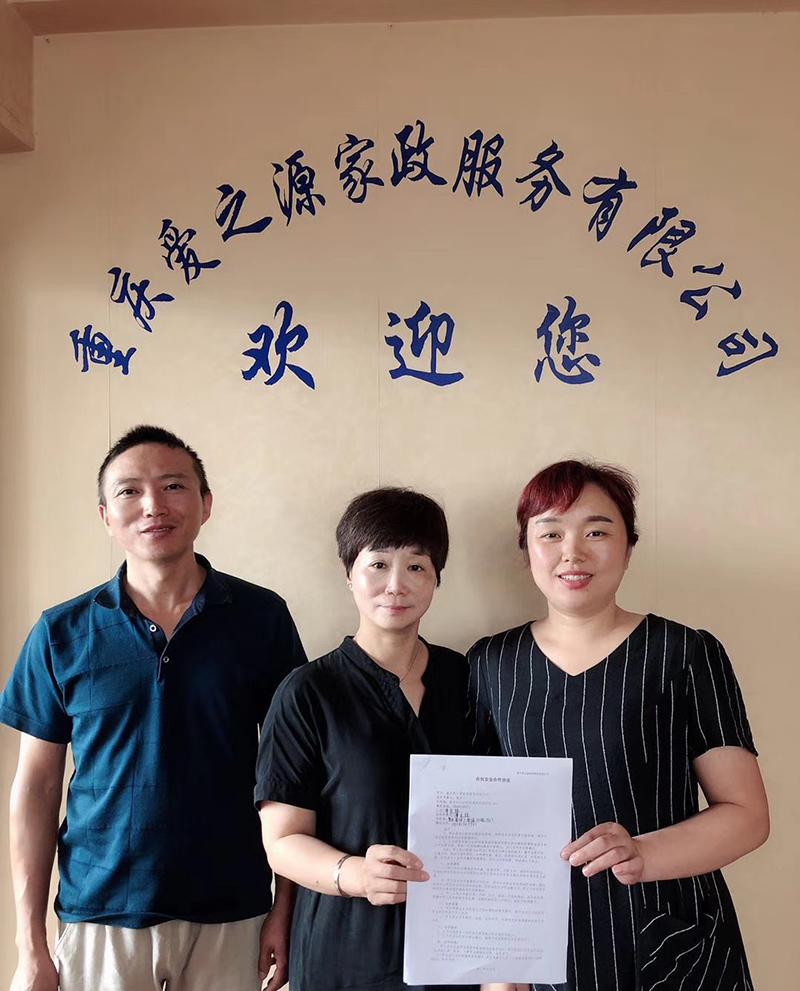重庆家政加盟咨询