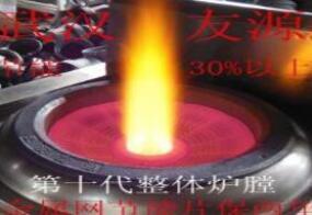 红外线炉头