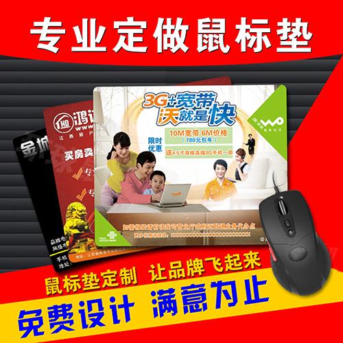 鼠标垫广告制作