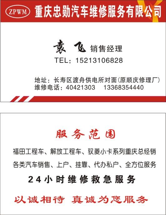 重庆名片广告制作