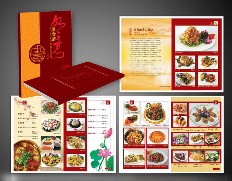 重庆菜谱广告定制