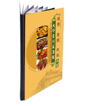 重庆菜谱画册印刷