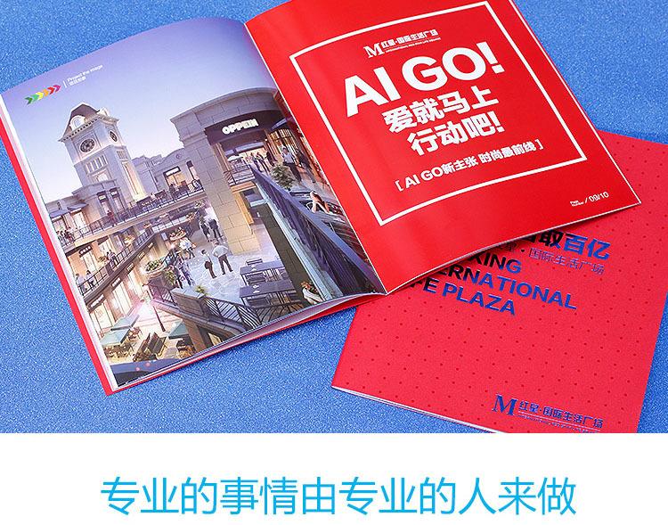 重庆宣传单广告制作