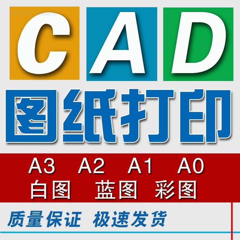 CAD图纸打印
