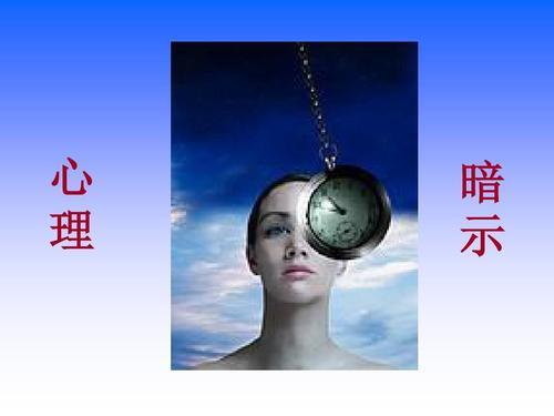 重庆心理暗示治疗