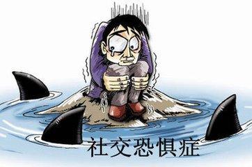 重庆社交恐惧症治疗