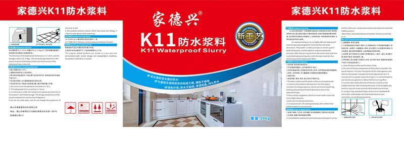 K11防水浆料
