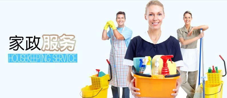 家政清洁护理
