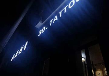 哈尔滨道里纹身哪家好
