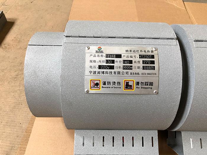 红外电热器