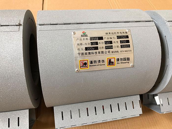 纳米节能电热器