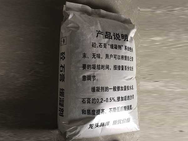 石膏专用缓凝剂