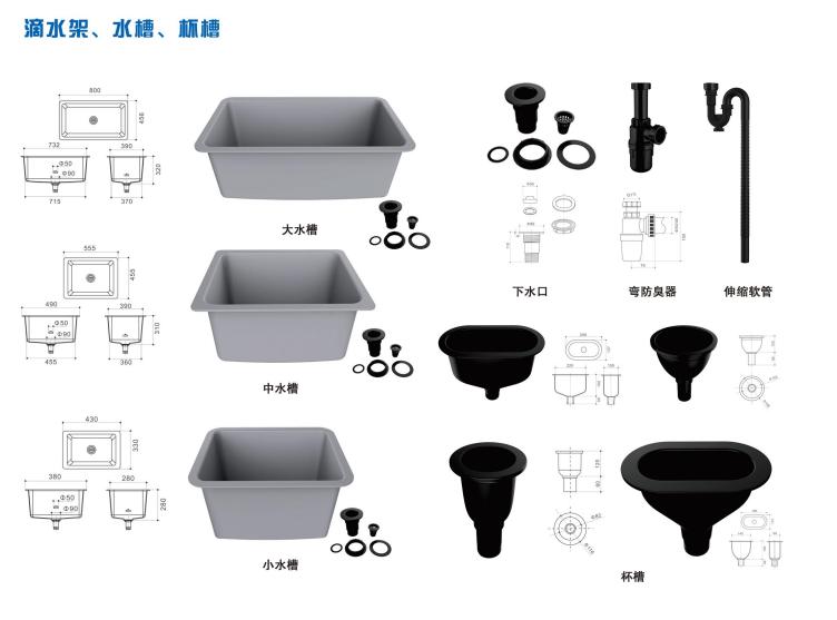 滴水架、水槽、杯槽