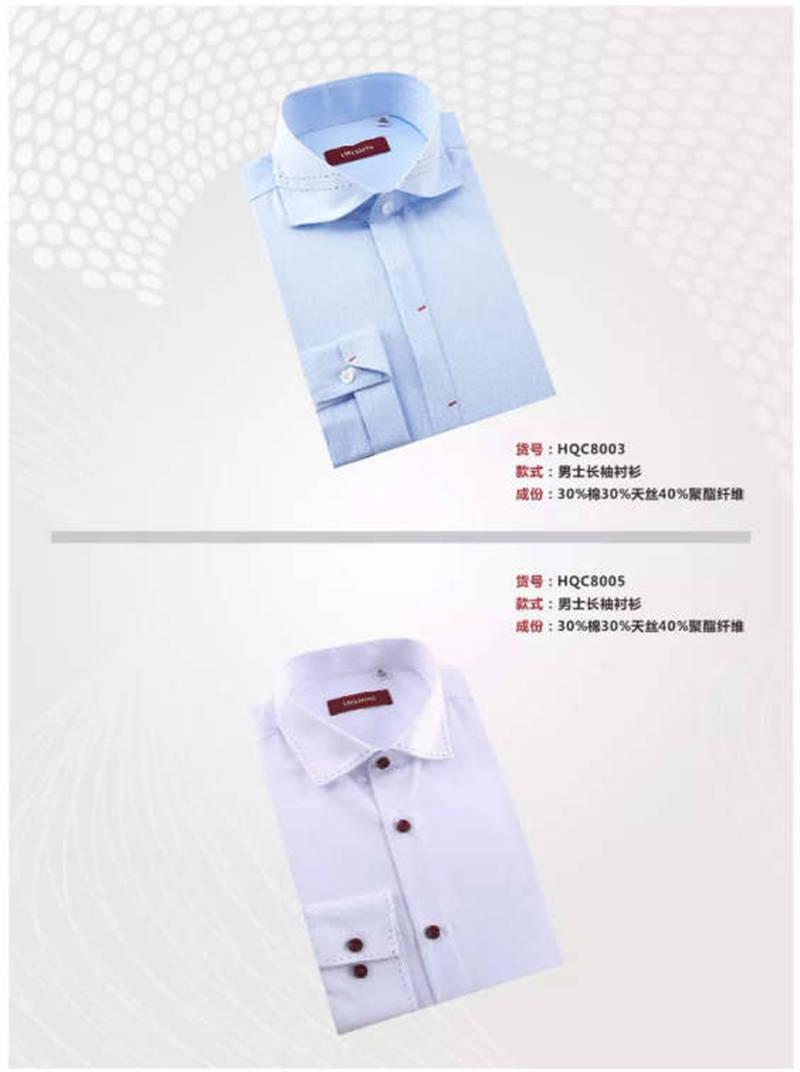 重庆男士衬衫