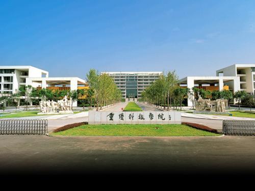 重庆�U�技学院