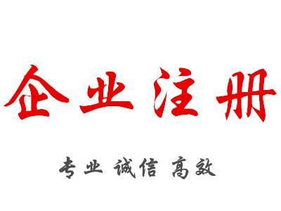 重庆工商代办公司