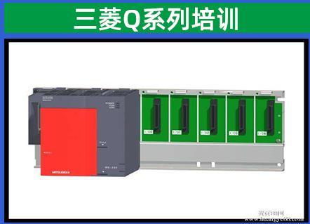 三菱FX/Q系列PLC综合培训