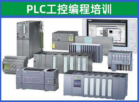PLC工控�~�程培训