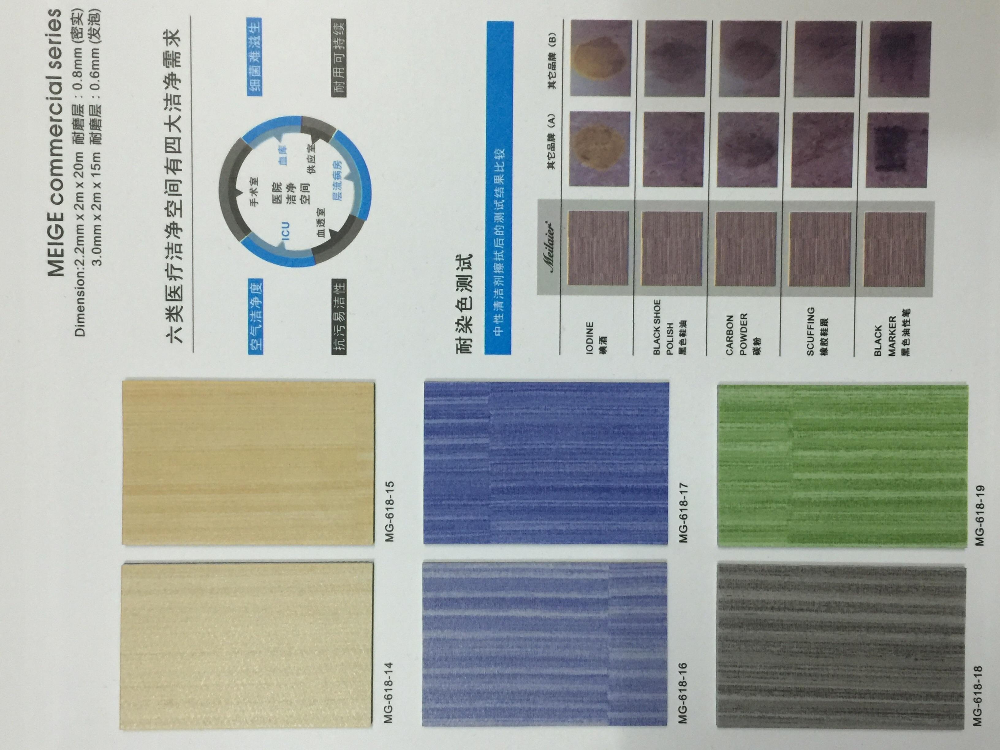 PVC地板地胶