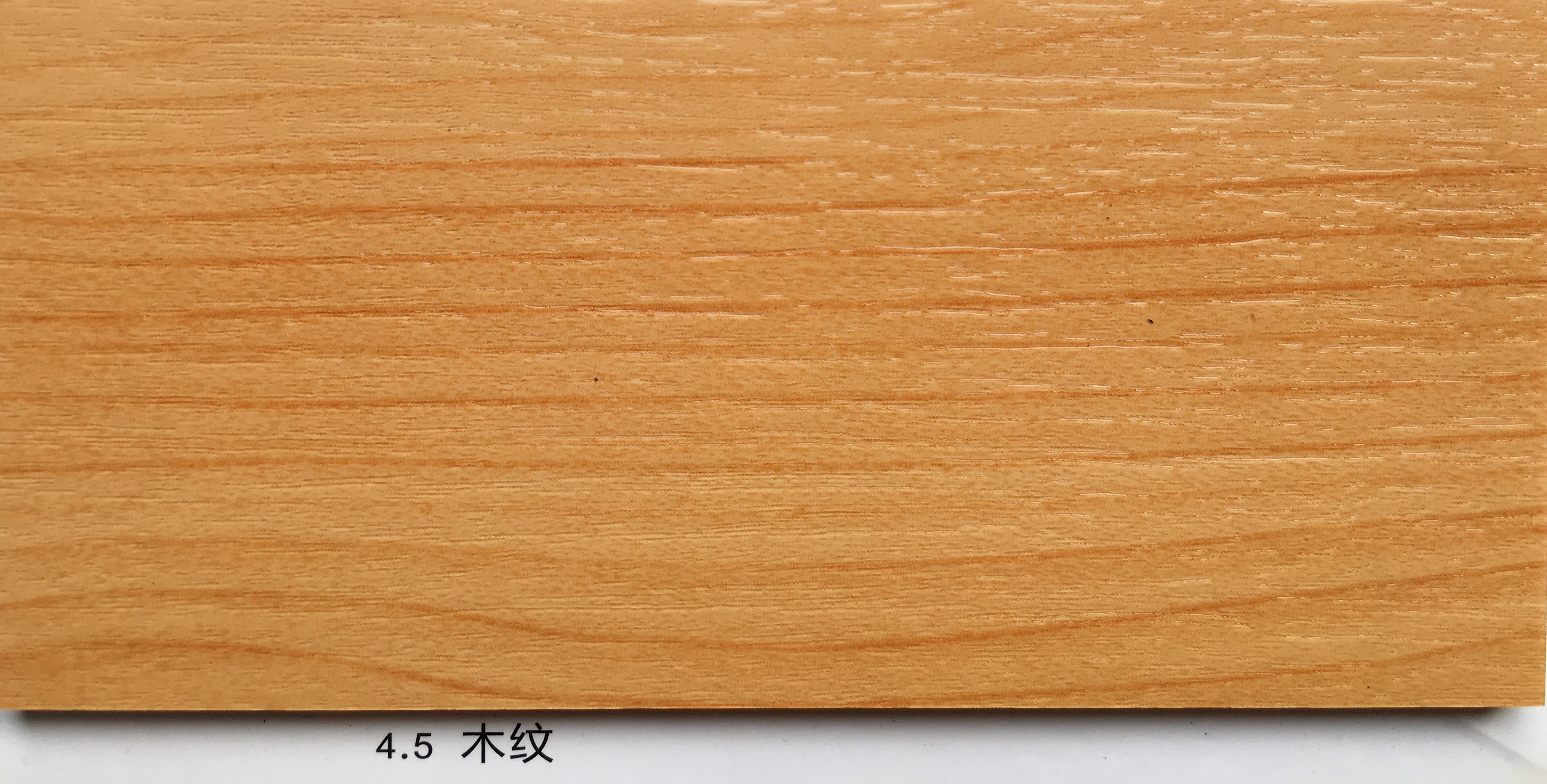 4.5木纹