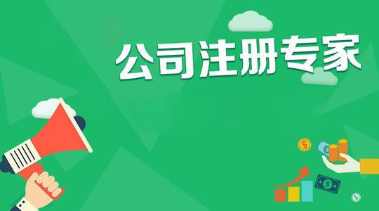 重庆公司注册条件