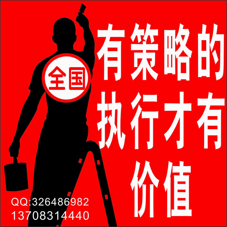 重庆墙体广告宣传