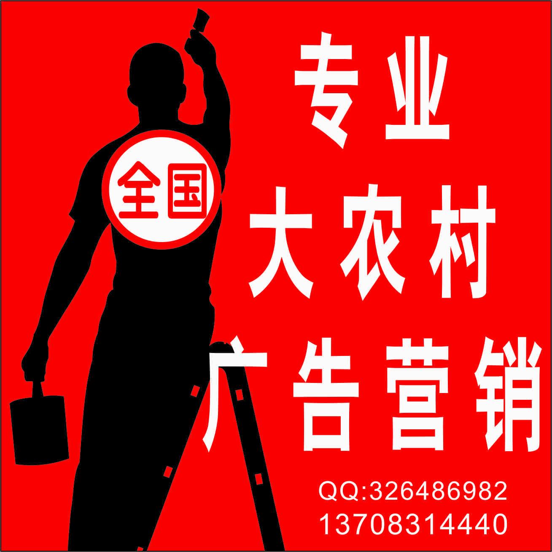 重庆专业制作墙体广告