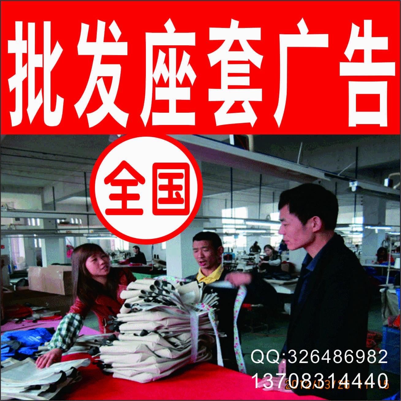 重庆专业订做座套广告