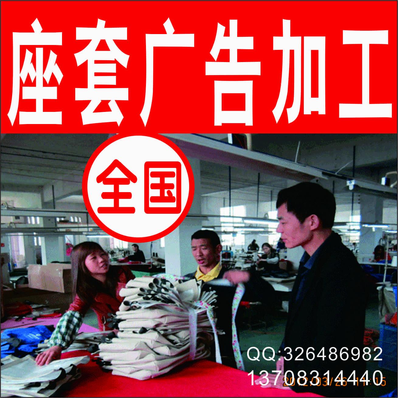重庆大巴车座套广告