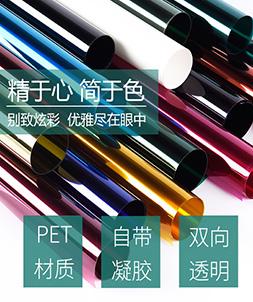 彩色透明装饰膜