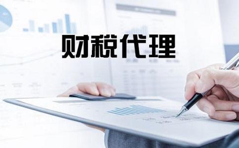 重庆公司代理记账