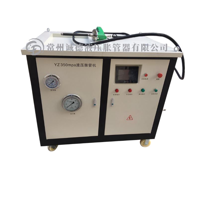 YZ-350型液压胀管机