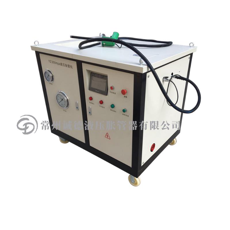 YZ-350液压胀管机