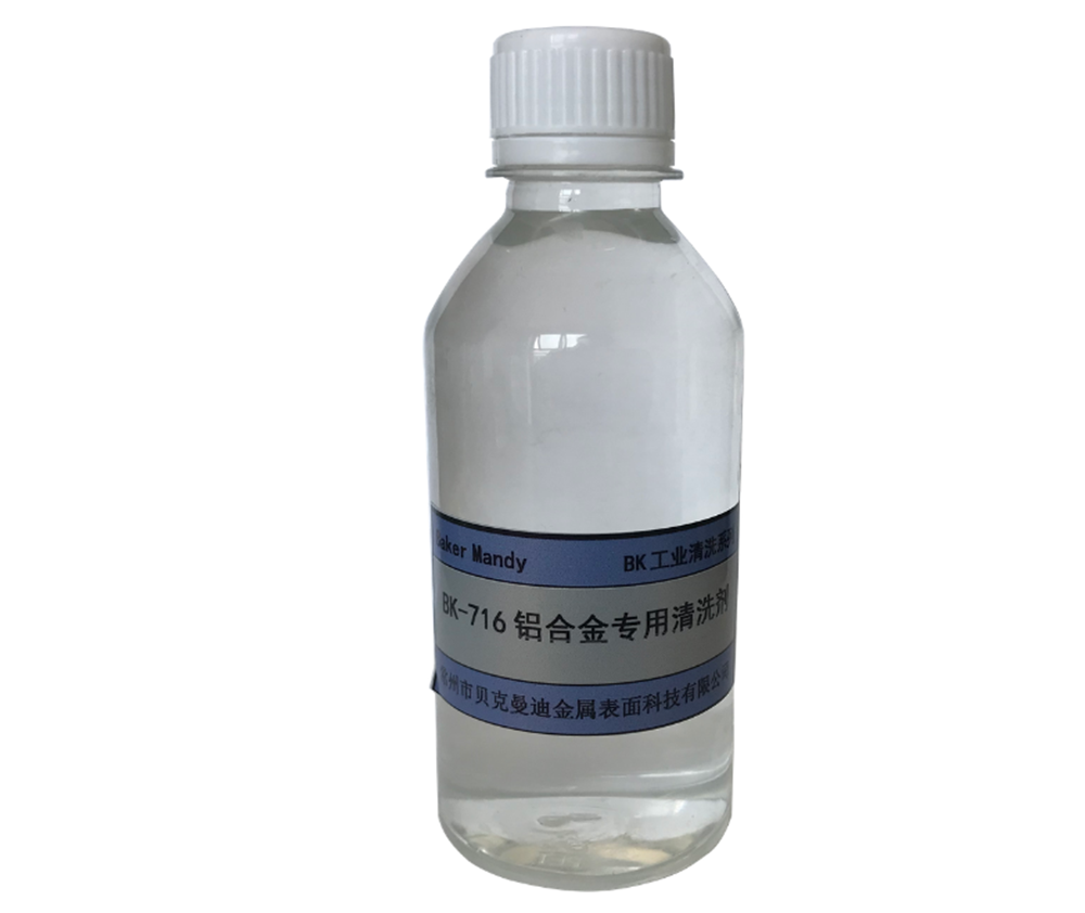 铝合金专用清洗剂