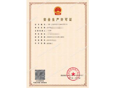 矛_��庄安全许可证代办公司