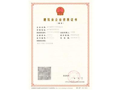 北京资质代办