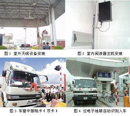 车辆智能交通管理系统