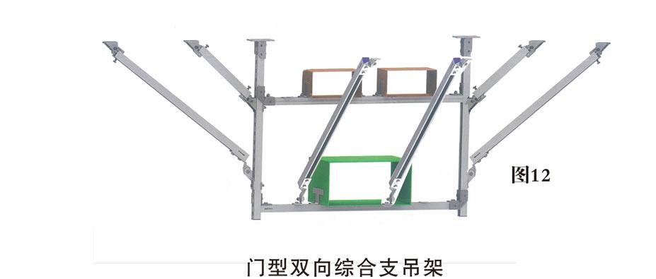 门型双向综合支吊架