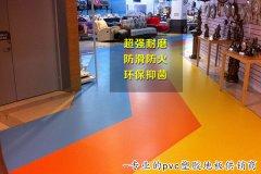 商场专用pvc塑胶地板