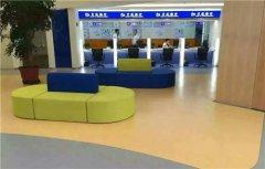银行pvc塑胶地板