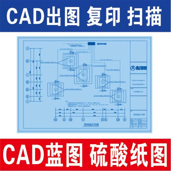 CAD蓝图