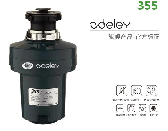 ADL355-厨余垃圾处理机