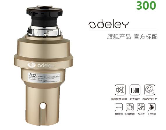 ADL300-厨房垃圾处理器